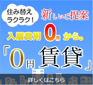 住み替えラクラク!新しいご提案 入居費用0円から「0円賃貸」