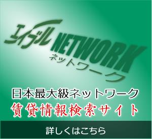 エイブルネットワーク 日本最大のネットワーク 賃貸情報サイト