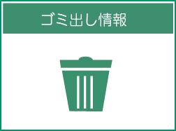 ゴミ出し情報