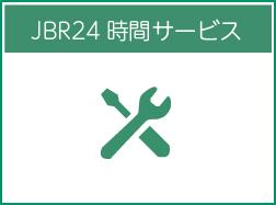 JBR24時間サービス