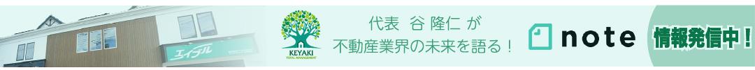 代表谷隆仁が不動産業界の未来を語る! note 情報発信中!